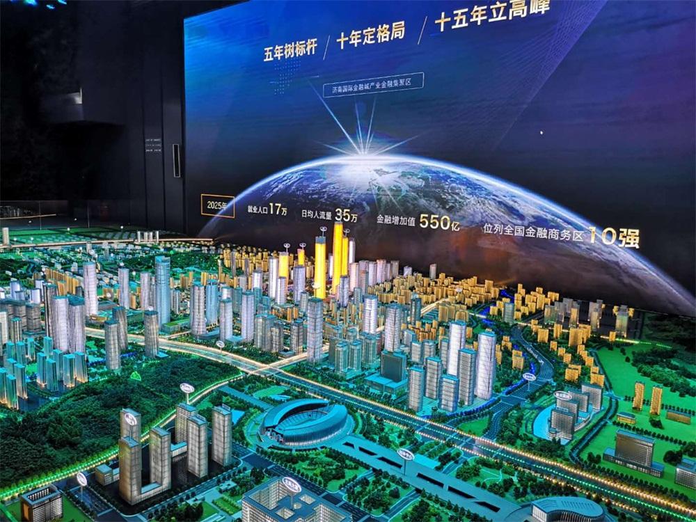 金融城规划